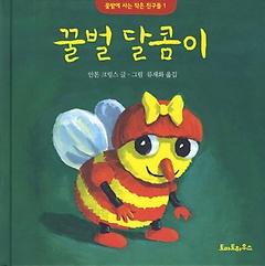 꿀벌 달콤이