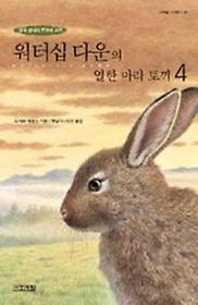 워터십 다운의 열한 마리 토끼. 4