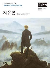 자유론(큰글자책)