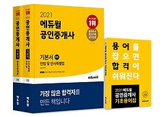 공인중개사 1차 기본서 세트(2021)
