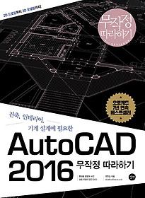 AutoCAD 2016 무작정따라하기