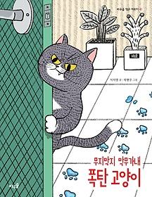무지막지 막무가내 폭탄 고양이