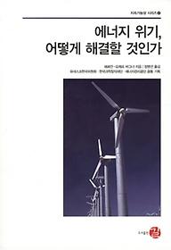 에너지 위기 어떻게 해결할 것인가