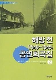 """<font title=""""해방전 (1940~1945) 공연희곡집 2 (근대 희곡 시나리오 선집 2)"""">해방전 (1940~1945) 공연희곡집 2 (근대 희...</font>"""
