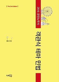 객관식 테마 민법(공인노무사)(2016)