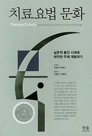 치료요법 문화