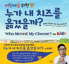 누가 내 치즈를 옮겼을까?