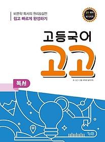 고등국어 고고 독서(2021)