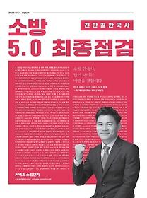 전한길 한국사 소방 5.0 최종점검(2020)