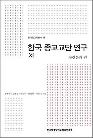 한국 종교교단 연구. 11: 수련문화 편