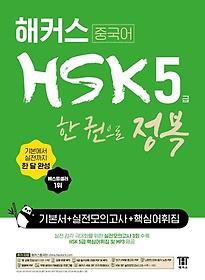 해커스 중국어 HSK 4급 한 권으로 정복