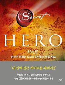 히어로(HERO)