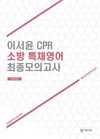 이서윤 CPR 소방 특채영어 최종모의고사