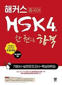 해커스 중국어 HSK 4급 한 권으로 합격