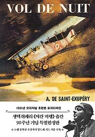 """<font title=""""야간비행(1931년 오리지널 초판본 표지디자인)"""">야간비행(1931년 오리지널 초판본 표지디자...</font>"""