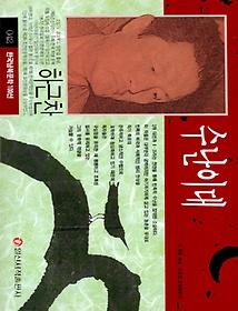 수난이대(한국남북문학백선 42)