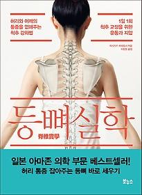 등뼈 실학