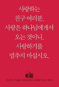 "<font title=""메시지: 히브리서 야고보서 베드로전후서 요한일이삼서 유다서(미니북)"">메시지: 히브리서 야고보서 베드로전후서 ...</font>"