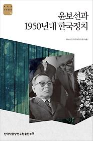 윤보선과 1950년대 한국정치