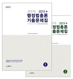 2022 윤우혁 행정법총론 기출문제집 세트