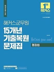 행정법 15개년 기출복원 문제집(2021)