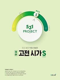 "<font title=""531 Project(프로젝트) 고등 국어 고전 시가 S(Speedy)(2021)"">531 Project(프로젝트) 고등 국어 고전 시...</font>"