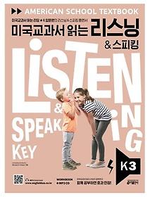 미국교과서 읽는 리스닝 & 스피킹 K 3