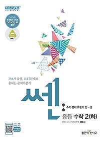 쎈 중등 수학 2(하)(2021)