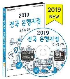 전국 은행지점 주소록(2019)(CD)