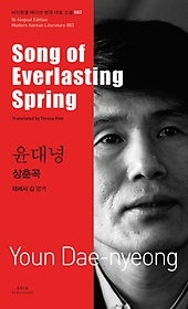 """<font title=""""윤대녕: 상춘곡(Song of Everlasting Spring)"""">윤대녕: 상춘곡(Song of Everlasting Sprin...</font>"""