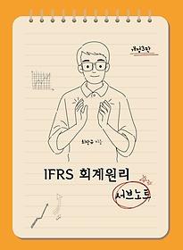 IFRS 회계원리 서브노트