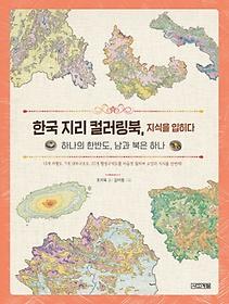한국 지리 컬러링북, 지식을 입히다