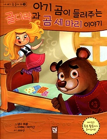 """<font title=""""아기 곰이 들려주는 골디락과 곰 세마리 이야기"""">아기 곰이 들려주는 골디락과 곰 세마리 이...</font>"""