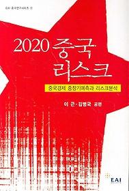 2020 중국리스크