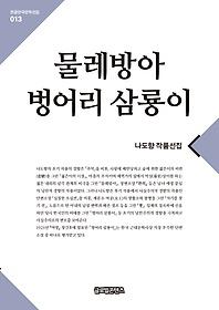 물레방아 벙어리 삼룡이