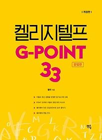 켈리 지텔프 G-point 33(문법편)