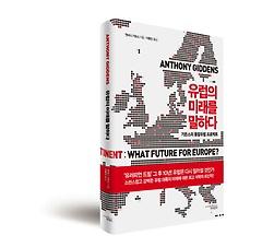 유럽의 미래를 말하다