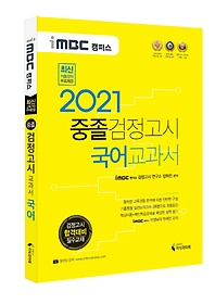 "<font title=""iMBC 캠퍼스 중졸 검정고시 국어 교과서(2021)"">iMBC 캠퍼스 중졸 검정고시 국어 교과서(20...</font>"