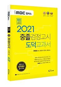 "<font title=""iMBC 캠퍼스 중졸 검정고시 도덕 교과서(2021)"">iMBC 캠퍼스 중졸 검정고시 도덕 교과서(20...</font>"