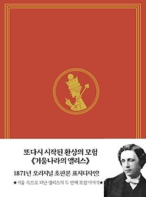 "<font title=""거울나라의 앨리스(미니북)(초판본)(1871년 오리지널 초판본 표지디자인)"">거울나라의 앨리스(미니북)(초판본)(1871년...</font>"