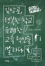"""<font title=""""김상곤 행복한 학교 유쾌한 교육 혁신을 말하다"""">김상곤 행복한 학교 유쾌한 교육 혁신을 말...</font>"""