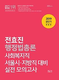 전효진 행정법총론 실전 모의고사(2019)