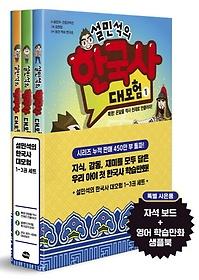 설민석의 한국사 대모험 세트