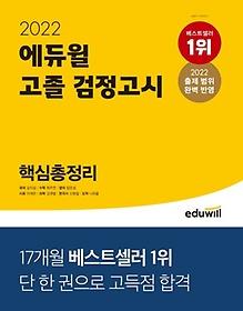 2022 에듀윌 고졸 검정고시 핵심총정리