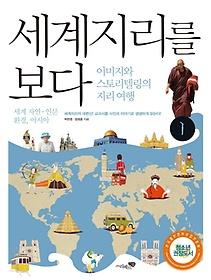 """<font title=""""세계지리를 보다. 1: 세계 자연 인문환경 아시아"""">세계지리를 보다. 1: 세계 자연 인문환경 ...</font>"""