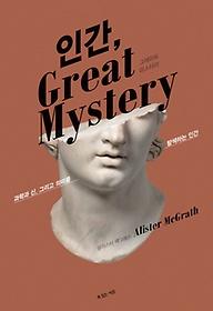 인간, 그레이트 미스터리(Great Mystery)