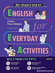 EEA: English for Everyday Activities(한글판)