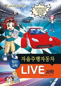 Live 과학. 14: 자율주행자동차