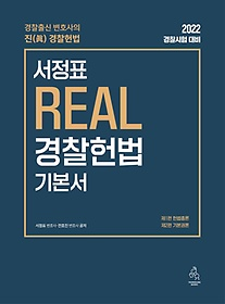 2022 서정표 REAL 경찰헌법 기본서