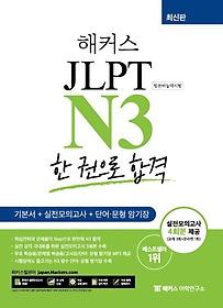JLPT N3 한 권으로 합격